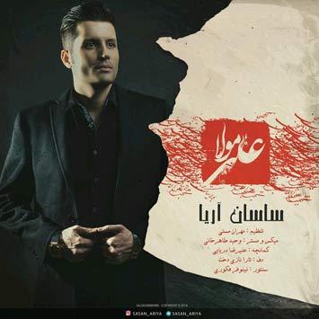 Sasan Ariya Mowla Ali - دانلود آهنگ جدید ساسان آریا به نام مولا علی