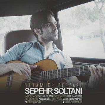 دانلود آهنگ جدید سپهر سلطانی به نام یکم که بگذره Sepehr Soltani Called Yekam Ke Begzare