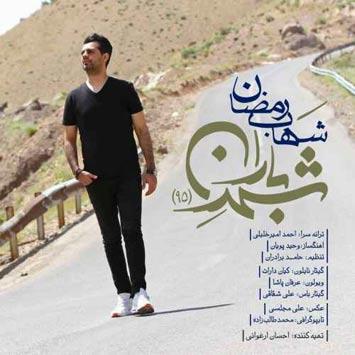 دانلود آهنگ جدید شهاب رمضان به نام شهر باران Shahab Ramezan Shahre Baran