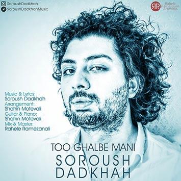 دانلود آهنگ جدید سروش دادخواه به نام تو قلب منی Soroush Dadkhah Too Ghalbe Mani