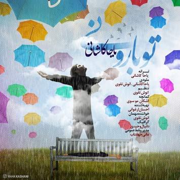 دانلود آهنگ جدید یاحا کاشانی به نام تو بارونی Yaha Kashani To Barooni