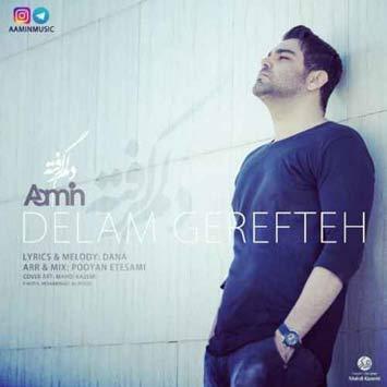 دانلود آهنگ جدید آمین به نام دلم گرفته AaMin Delam Gerefteh