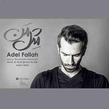 دانلود آهنگ جدید عادل فلاح به نام مثل من Adel Fallah Mesle Man