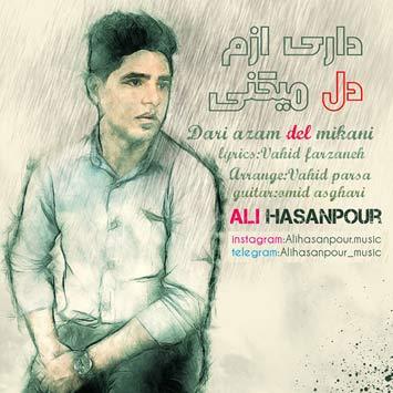 دانلود آهنگ جدید علی حسن پور به نام داری ازم دل میکنی Ali HasanPour Dari Azam Del Mikani