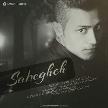 دانلود آهنگ جدید امیر ای اچ به نام سابقه Amir Ah Sabeghe 1