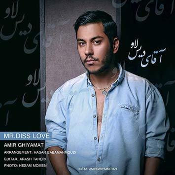 Amir Ghiyamat – Aghaye Diss Love - دانلود آهنگ جدید امیر قیامت به نام آقای دیس لاو
