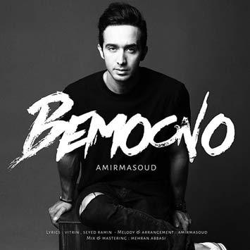 دانلود آهنگ جدید امیر مسعود به نام بمونو Amir Masoud Bemoono