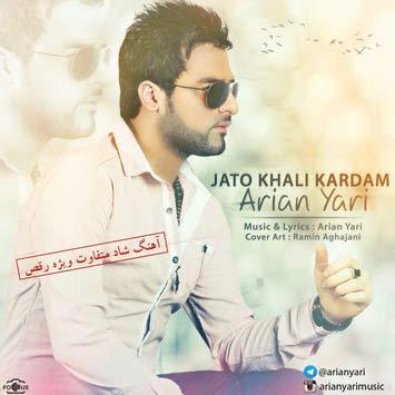 Arian Yari Jato Khali Kardam - دانلود آهنگ جدید آرین یاری به نام جاتو خالی کردم