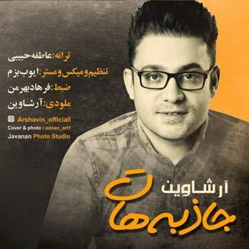 دانلود آهنگ جدید آرشاوین به نام جاذبه هات Arshavin Jazebehat