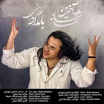 دانلود آهنگ جدید بامداد فلاحتی به نام آخرین عاشقانه Bamdad Falahati Called Akharin Asheghaneh