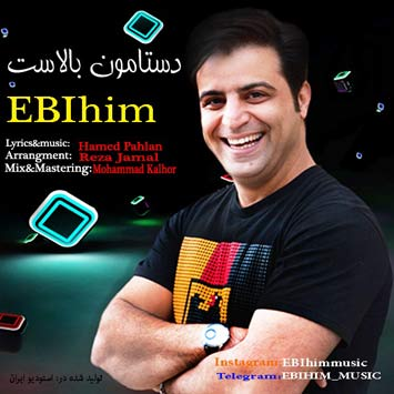 دانلود آهنگ جدید ابی هیم به نام دستامون بالاست Ebi Him Dastamoon Balas