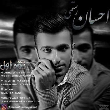 دانلود آهنگ جدید احسان رستمی به نام نگاه اول Ehsan Rostami Negahe Aval