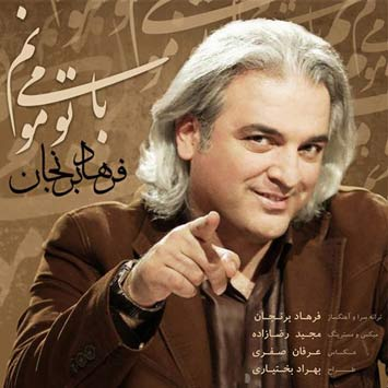 Farhad-Berenjan-Called-Ba-To-Mimoonam