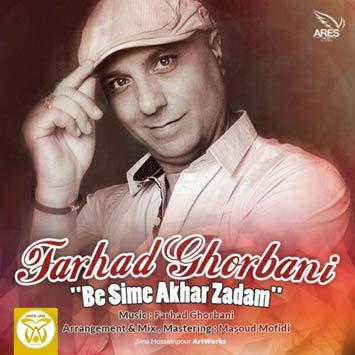 Farhad-Ghorbani---Be-Sime-Akhar-Zadam