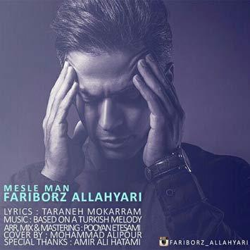 دانلود آهنگ جدید فریبرز اللهیاری به نام مثل من Fariborz Allahyari Mesle Man