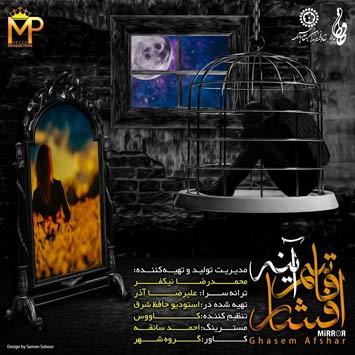 Ghasem-Afshar---Ayeneh