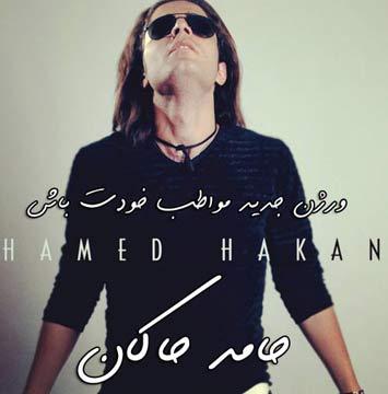 Hamed-Hakan---Movazebe-Khodet-Bash