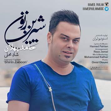 دانلود آهنگ جدید حامد پهلان به نام شیرین زبون Hamed Pahlan Shirin Zaboon