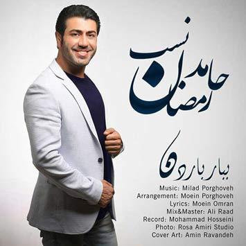 دانلود آهنگ جدید حامد رمضان نسب به نام ببار بارون Hamed Ramzannasab Bebar Baron