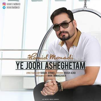 Hamid-Monadi---Yejoori-Asheghetam
