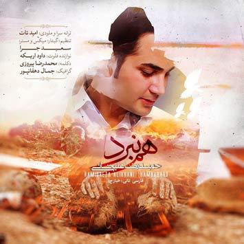 Hamidreza-Alikhani---Ham-Nabard