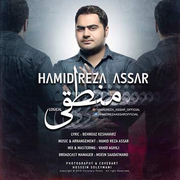 دانلود آهنگ جدید حمیدرضا عصار به نام منطقی Hamidreza Assar Manteghi