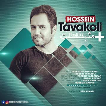 دانلود آهنگ جدید حسین توکلی به نام مثبت Hossein Tavakoli Mosbat