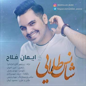 دانلود آهنگ جدید ایمان فلاح به نام شانس طلایی Iman Fallah Shanse Talaei