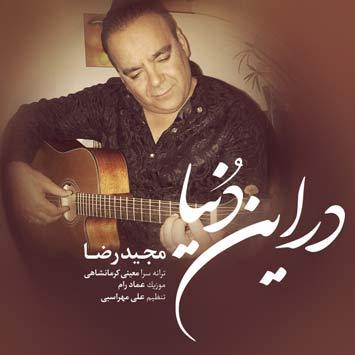 دانلود آهنگ جدید مجید رضا به نام در این دنیا Majid Reza Dar In Donya