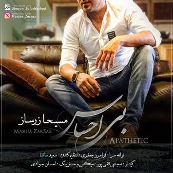 دانلود آهنگ جدید مسیحا زرساز به نام بی احساس Masiha Zarsaz Bi Ehsas