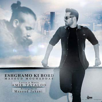 Masoud-Moghaddas-Eshghamo-Ki-Bord
