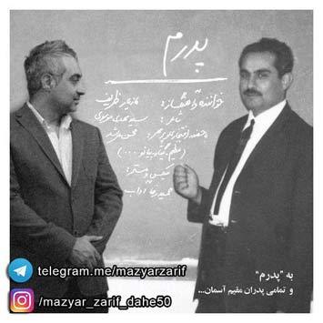 دانلود آهنگ جدید مازیار ظریف به نام پدرم Mazyar Zarif Pedaram