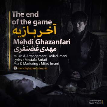 Mehdi Ghazanfari Akhare Bazie - دانلود آهنگ جدید مهدی غضنفری به نام آخر بازیه