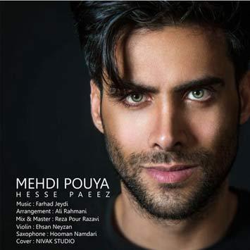 دانلود آهنگ جدید مهدی پویا به نام حس پاییز Mehdi Pouya Called Hesse Paeez