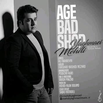 Mehdi Yaghmaei Age Bad Shod - دانلود آهنگ جدید مهدی یغمایی به نام اگه بد شد