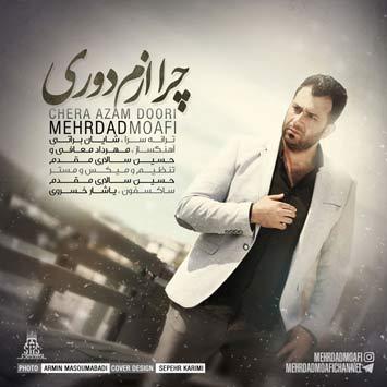 دانلود آهنگ جدید مهرداد معافی به نام چرا ازم دوری Mehrdad Moafi Chera Azam Doori