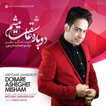 دانلود آهنگ جدید میثم جمشیدپور به نام دوباره عاشقت میشم Meysam Jamshidpour Dobare Asheghet Misham