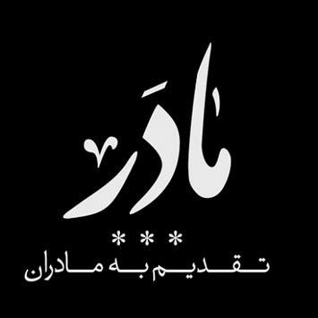 Milad-Derakhshani-Maadar