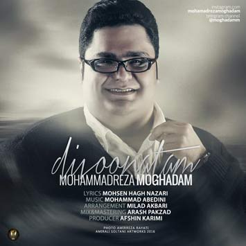 دانلود آهنگ جدید محمدرضا مقدم به نام دیوونتم Mohamadreza Moghadam Called Divoonatam