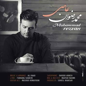 Mohammad Rezvan Asi - دانلود آهنگ جدید محمد رضوان به نام عاصی
