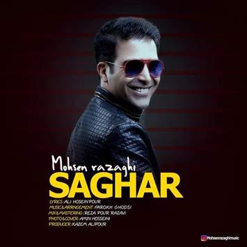 دانلود آهنگ جدید محسن رزاقی به نام ساغر Mohsen Razaghi Called Saghar