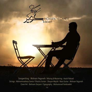 دانلود موزیک ویدیو جدید محسن یگانه به نام کویر Mohsen Yeganeh Kavir