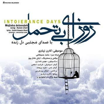 دانلود آهنگ جدید مجتبی دل زنده به نام روزای بی تحمل Mojtaba Delzendeh Roozaye Bi Tahamol