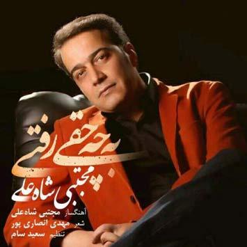 دانلود آهنگ جدید مجتبی شاه علی به نام به چه حقی رفتی Mojtaba Shahali Be Che Haghi Rafti