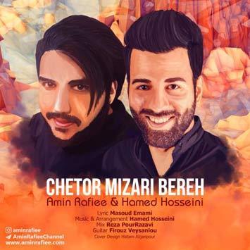 Music Amin Rafiee Ft Hamed Hosseini Chetor Mizari Bereh - دانلود آهنگ جدید امین رفیعی و حامد حسینی به نام چطور میزاری بره