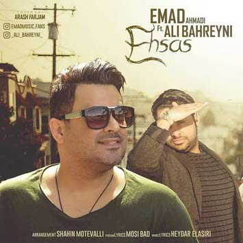 Music-Emad-Ft-Ali-Bahreini-Ehsas