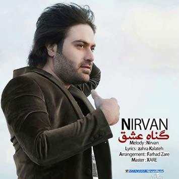 دانلود آهنگ جدید نیروان به نام گناه عشق Nirvan Called Gonahe Eshgh