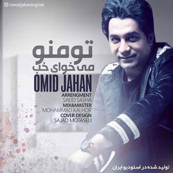 Omid-Jahan---To-Mano-Mikhay-Khob