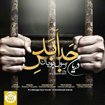 دانلود آهنگ جدید رسول پویان به نام حبس ابد Rasoul Pooyan Habse Abad