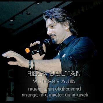 دانلود آهنگ جدید رضا سلطان به نام یه حس عجیب Reza Soltan Ye Hese Ajib